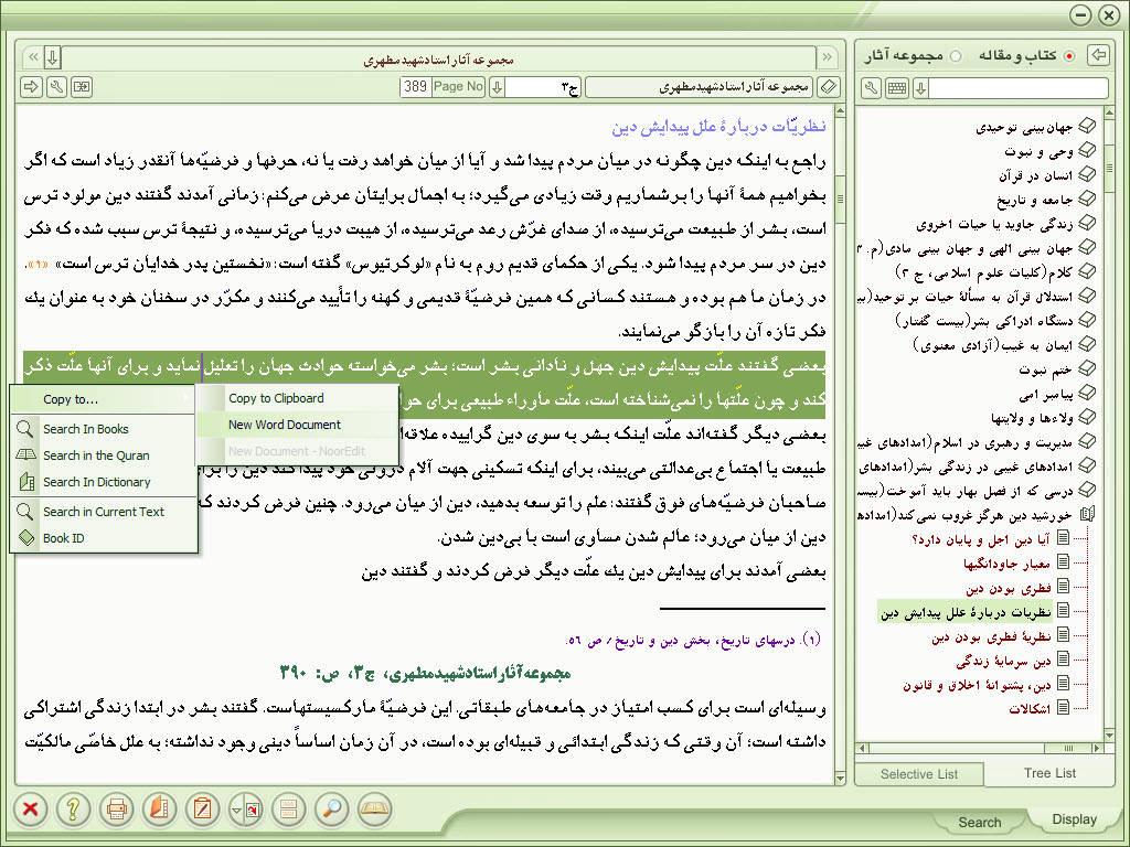Writings of Ayatollah Mutahhari