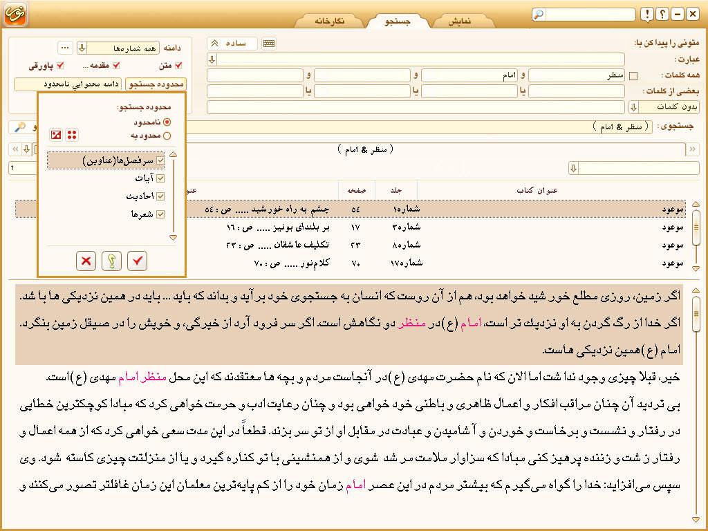 https://www.noorsoft.org/images/screenshots/15773/1412-noorsoft.jpg