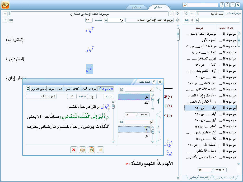 https://www.noorsoft.org/images/screenshots/15832/606-noorsoft.jpg