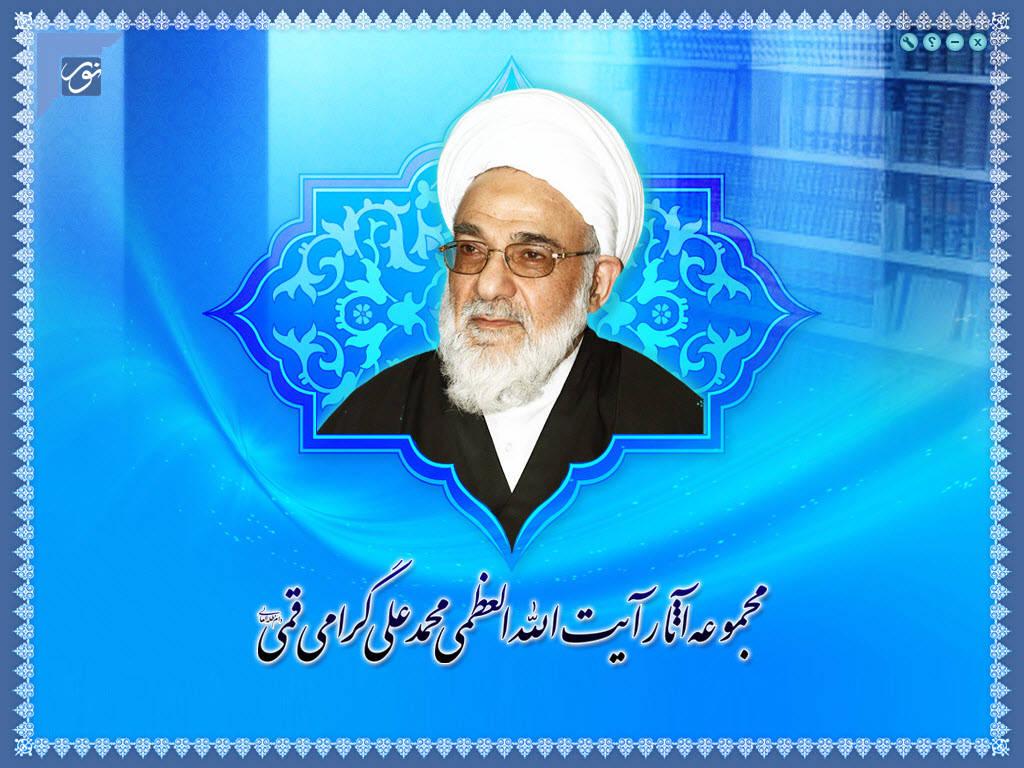 Image result for Mohammad Ali Gerami Qomi